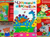 книжки для детей с наклейками