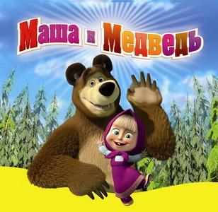 История о Маше и Медведе